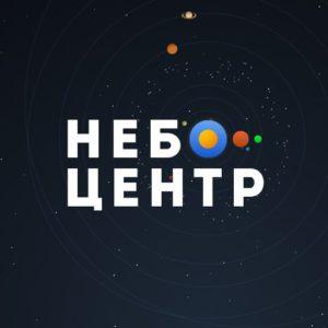 Курсы НЕБО.ЦЕНТР